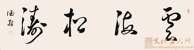 【书法家方德存书法作品欣赏】云海松涛