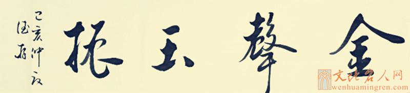 【书法家方德存书法作品欣赏】金声玉振