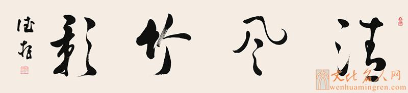 【书法家方德存书法作品欣赏】清风竹影