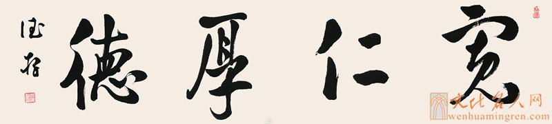 【书法家方德存书法作品欣赏】宽仁厚德