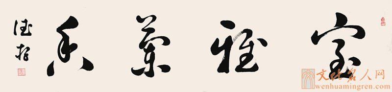 【书法家方德存书法作品欣赏】室雅兰香